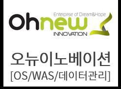 오뉴이노베이션 [데이터관리/WAS/WEB서버/운영체제(OS)]