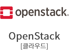 Openstack[클라우드]