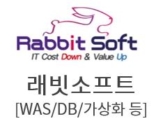래빗소프트 [WAS/WEB서버/데이터관리/분산시스템SW]