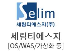 세림티에스지 [WAS/SW공학도구/클라우드서비스/자원관리/WEB서버/]