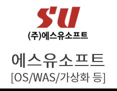 에스유소프트[OS/데이터관리/WAS/WEB서버/가상화/스토리지]