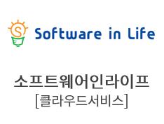 소프트웨어인라이프  [Cloud 서비스]