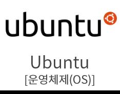ubuntu[운영체제(OS)]