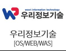 우리정보기술 [WEB서버/WAS/운영체제(OS)]