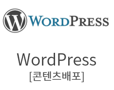 WordPress[콘텐츠배포]