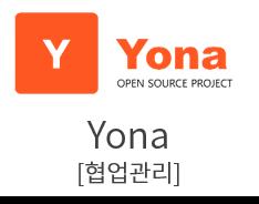 Yona[협업관리]