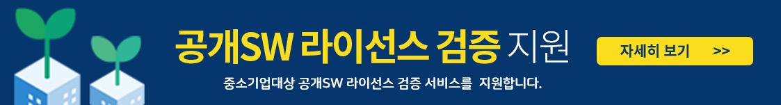 공개SW라이선스 검증지원