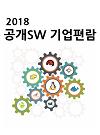 2018 공개SW기업편람