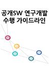 공개SW 연구개발 수행 가이드라인