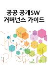 공공 공개SW 거버넌스 가이드