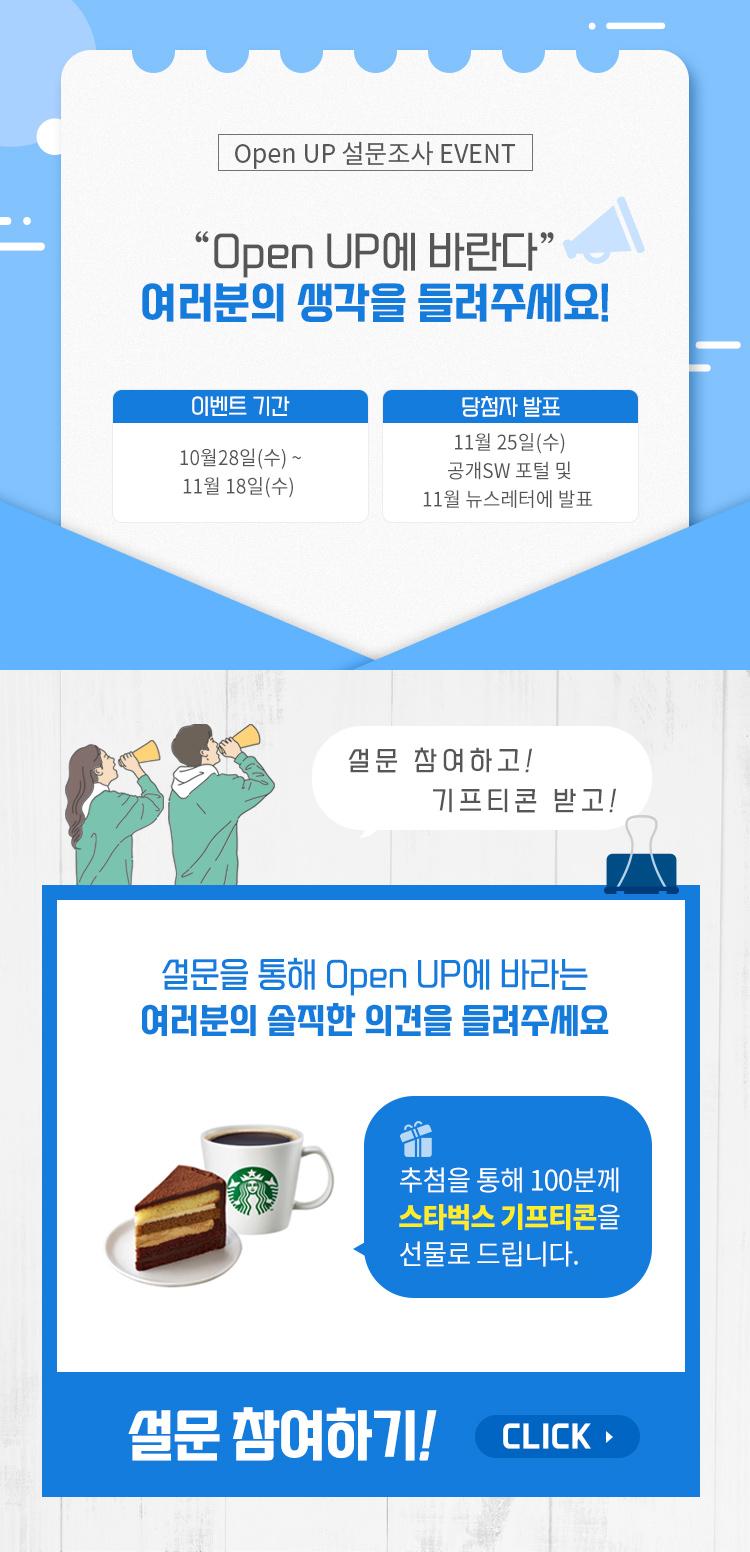 Open UP 이벤트 2-1