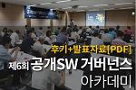 제6회 공개SW거버넌스아카데미