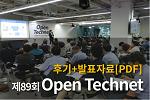 제89회 오픈테크넷 후기