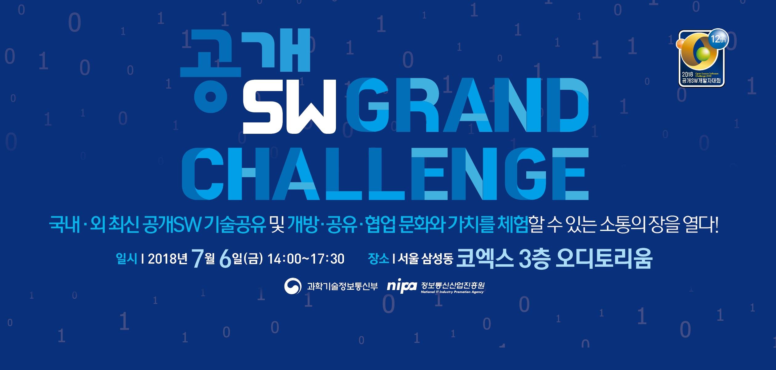공개SW GRAND CHALLENGE