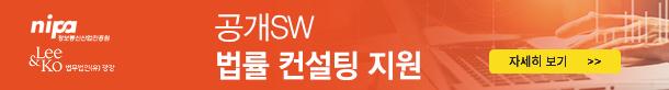 공개SW 법률 컨설팅 지원
