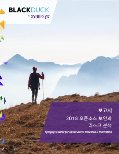 2018 오픈소스 보안과 리스크 분석 리포트