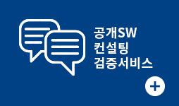 공개SW 컨설 검증서비스