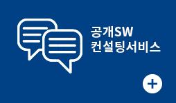 공개SW 컨설팅 검증서비스