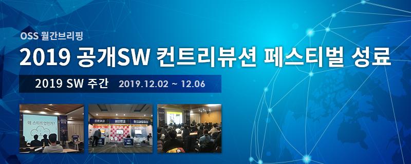 OSS 월간브리핑: 공개SW 컨트리뷰션 페스티벌 성료