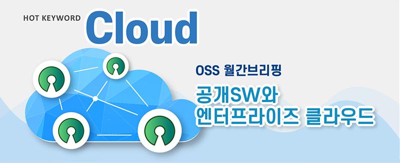 핫키워드 클라우드, OSS월간 브리핑 공개SW와 엔터프라이즈 클라우드