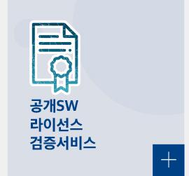 공개 SW 라이선스 검증서비스