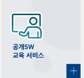 공개 SW 교육 서비스