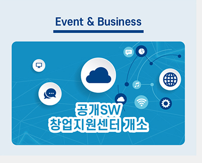 EVENT business 공개SW차아업지원센터개소