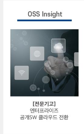 OSS INSHGIT 전문기고 엔터프라이즈 공개SW 클라우드 전환
