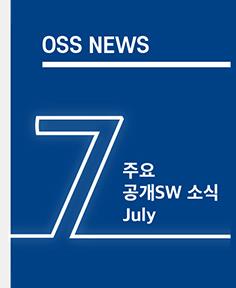 주요 공개 SW 소식 July