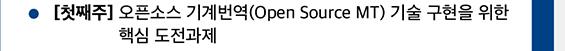 첫째주 오픈소스 기계번역 기술 구현을 위한 핵심 도전과제