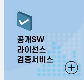 공개SW 라이선스 검  증서비스
