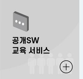 공개SW 교육 서비스