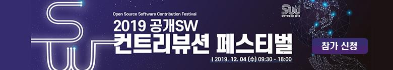 2019 공개SW 컨트리뷰션 페스티벌