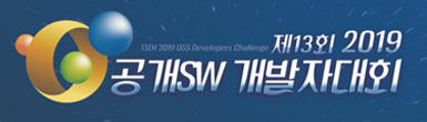 공개SW 개발자대회