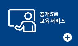 공개SW 교육서비스