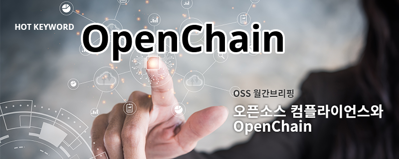 OSS 월간브리핑: 오픈소스 컴플라이언스와 OpenChain