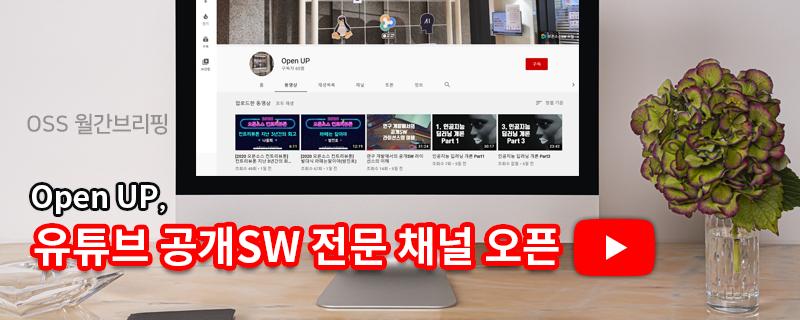 정보통신산업진흥원, 다양한 온라인 강의 콘텐츠 제공하는 Open UP 유튜브 채널 오픈