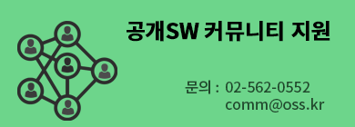 공개SW 커뮤니티 지원