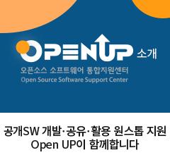 공개SW 개발·공유·활용 원스톱 지원 Open UP이 함께합니다