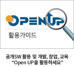"""공개SW 활용 및 개발, 창업, 교육 """"Open UP을 활용하세요"""""""