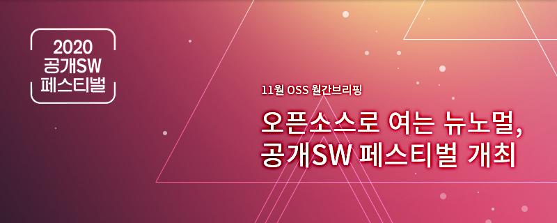오픈소스로 여는 뉴노멀, 공개SW 페스티벌 개최