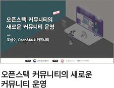 오픈스택 커뮤니티의 새로운 커뮤니티 운영