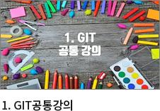 1.GIT공통강의