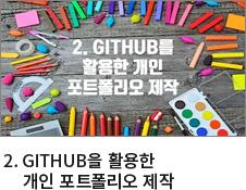 2.GITHUB을 활용한 개인 포트폴리오 제작