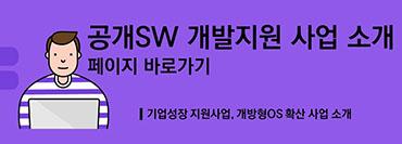 공개SW 개발지원사업