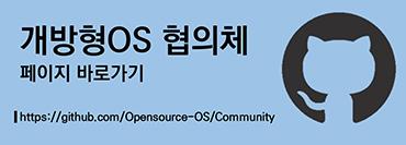 개방형OS 협의체