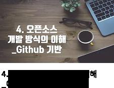 4.오픈소스 개발 방식의 이해_Github기반