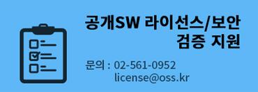 공개SW 라이선스 검증 보안 지원