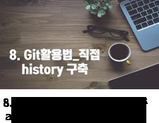 8. Git활용법 직접 history 구축 add commit push