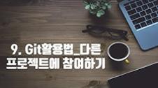 9. Git활용법_다른 프로젝트에 참여하기